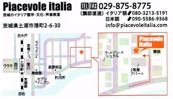 Piacevole Italia イタリア語