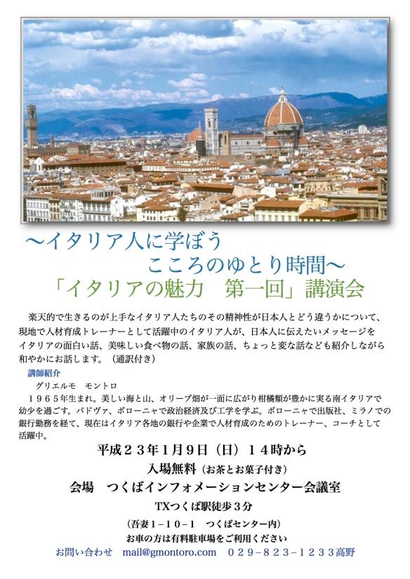 Locandina Corso イタリアの魅力第一回 2