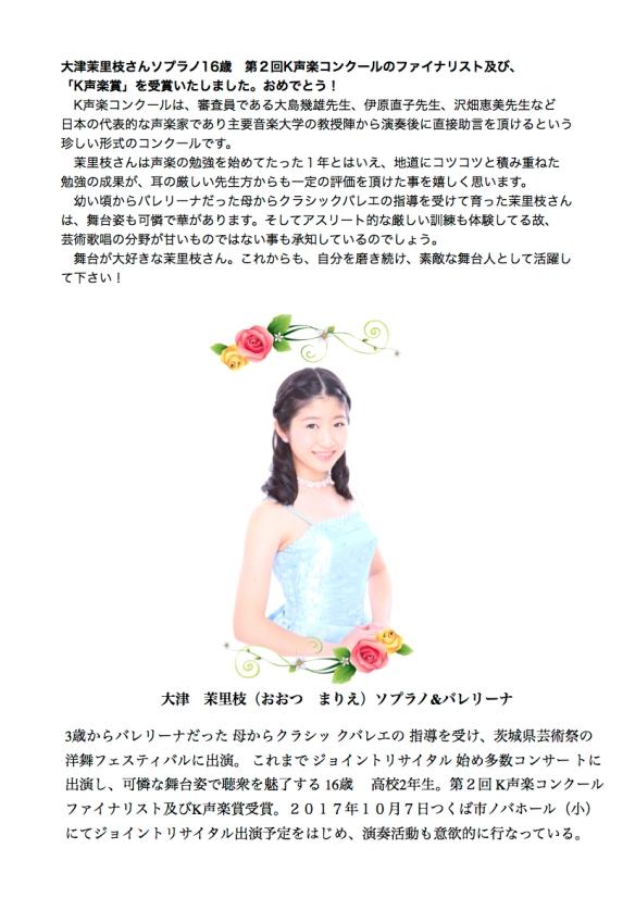 茉里枝さん受賞写真