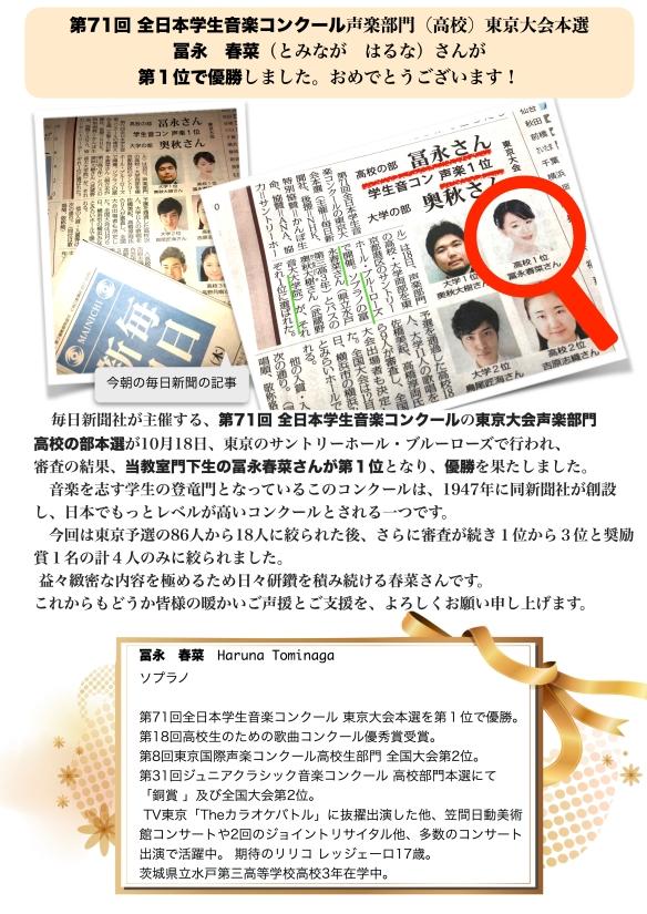 春菜毎コン記事PDF